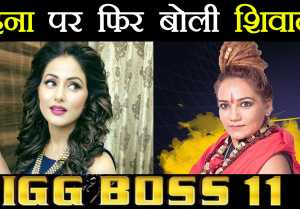 Bigg Boss 11: Hina Khan is TARGETED because she is POPULAR, says Shivani Durga  FilmiBeat