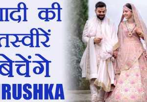 Virat Kohli Anushka Sharma to sell wedding pictures for Charity