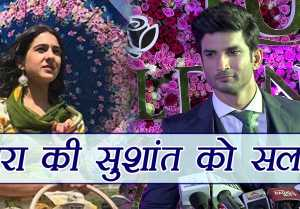 Sara Ali Khan has SPECIAL ADVICE for Sushant Singh Rajput; Watch Video