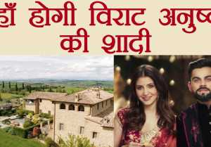 Virat Kohli & Anushka Sharma Wedding: Heritage Resort of Tuscany, Italy is the Venue