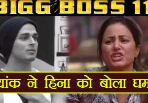 Bigg Boss 11 : Priyank Insults Hina Khan, Calls her arrogant