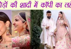 Virat Kohli  Anushka Sharma Wedding: Anushka's Bridal Look Copied from Deepika?
