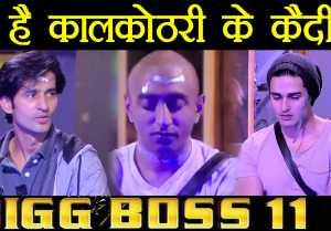 Bigg Boss 11: Priyank Sharma, Hiten Tejwani and Akash SENT to 'Kaalkothri'