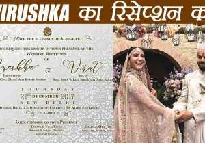 Virat Kohli  Anushka Sharma Wedding Reception on 21st Dec in Delhi; Here's the Card