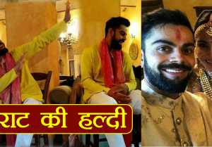 Virat Kohli  Anushka Sharma Wedding: Virat enjoying HALDI rituals; Watch Video