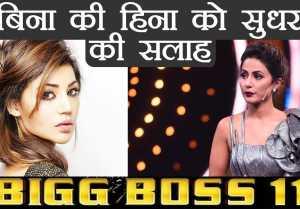 Bigg Boss 11: Hina Khan gets STRONG ADVISE by Debina Bonnerjee