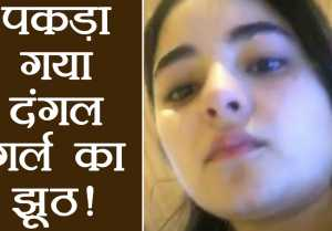 Zaira Wasim's allegation was false says cotraveler