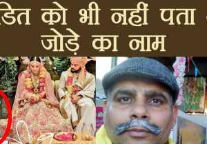 Virat Kohli  Anushka Sharma Wedding: पंडित को भी नहीं पता था जोड़े का नाम