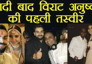 Virat Kohli  Anushka Sharma Wedding: Watch here First picture of Virushka post marriage