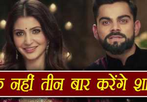 Virat Kohli & Anushka Sharma Wedding: Might get married 3 times