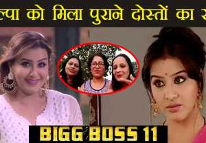 Bigg Boss 11: Shilpa Shinde's SCHOOL friends share SPECIAL message for her; Watch Video!