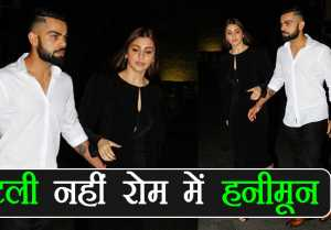 Virat Kohli  Anushka Sharma Wedding: Couple moved for Honeymoon to Rome