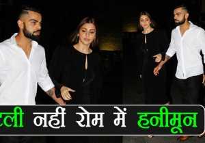 Virat Kohli  Anushka Sharma Wedding: Couple moved for Honeymoon to Rome