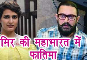 Aamir Khan's Dream film Mahabharat with Fatima Sana Shaikh to start soon