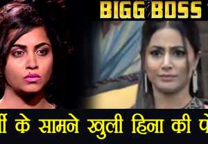 Bigg Boss 11: Arshi Khan SHOCKED after Bigg Boss EXPOSED Hina Khan INFRONT of her  !  FilmiBeat