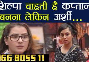 Bigg Boss 11 : Shilpa Shinde Wants To become Captain but Arshi Khan has Problem  FilmiBeat
