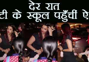 Aishwarya Rai Bachchan late night visit at Aaradhya Bachchan's School: Watch Video