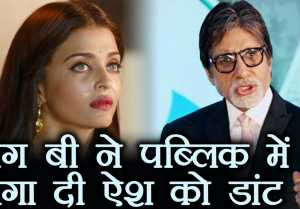 Amitabh Bachchan lashes out at Aishwarya in Public