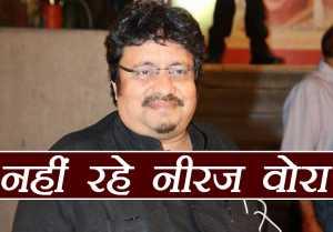 Akashy Kumar's Phir Hera Pheri director Neeraj Vora passes away at 54