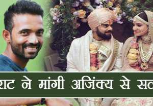 Virat Kohli ने Anushka Sharma से शादी के बाद क्यूं मांगी Rahane से सलाह