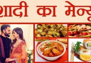 Virat Kohli & Anushka Sharma Wedding Menu: Mixture of Indian & Italian Food