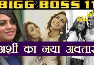Bigg Boss 11: Arshi Khan's NEW TRANSFORMATION will leave you SPEECHLESS !  FilmiBeat