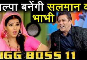 Bigg Boss 11: Shilpa Shinde to PLAY Salman Khan's BHABHI