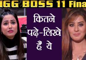 Bigg Boss 11: Shilpa Shinde  Hina Khan; Know their EDUCATIONAL qualification  FilmiBeat