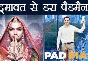 Padmavat VS Padman : Akshay Kumar's Padman POSTPONED !  FilmiBeat