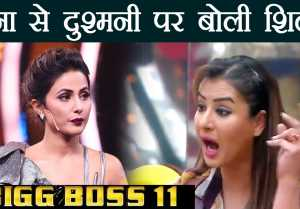 Bigg Boss 11: Shilpa Shinde says Hina Khan will NOT be INVITED in my party