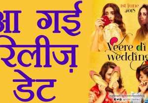 Kareena Kapoor Khan & Sonam Kapoor CONFIRM Veere Di Wedding release date