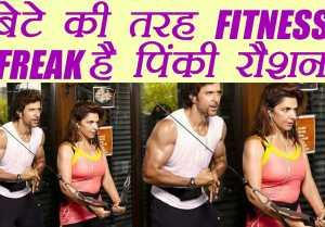 Hritik Roshan Mother Fitness Secret  बेटे की तरह FITNESS FREAK है पिंकी रौशन