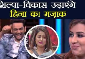Bigg Boss 11: Shilpa Shinde  Vikas Gupta make FUN of Hina Khan in Entertainment Ki Raat