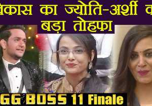 Bigg Boss 11: Vikas Gupta will DISTRIBUTE 6 lakhs BETWEEN Arshi Khan  Jyoti Kumari