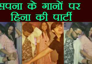 Bigg Boss 11: Hina Khan PRIVATE PARTY with BF Rocky, DANCES on Sapna Chaudhary's SONG