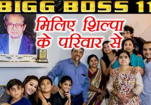 Bigg Boss 11: Shilpa Shinde and her FAMILY members;  Know Details !  FilmiBeat