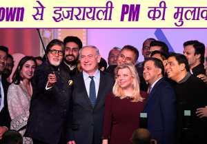 Amitabh Bachchan's Selfie with Israeli Prime Minister Benjamin Netanyahu