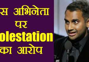 Golden Globe Award Winner Aziz Ansari REACTS on Molestation charges on him । FilmiBeat