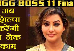Bigg Boss 11: Shilpa Shinde's NEXT PROJECT details are OUT ; Know here