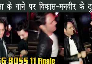 Bigg Boss 11: Vikas Gupta  Manveer Gujar DANCES on Sapna Chaudhary's SONG  FilmiBeat