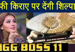 Bigg Boss 11: Shilpa Shinde to RENT Bigg Boss 11 TROPHY ?