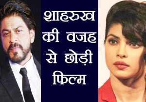 Shahrukh Khan REASON BEHIND Priyanka Chopra's EXIT from Rakesh Sharma's BIOPIC