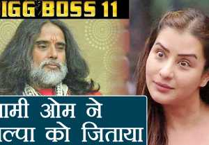 Bigg Boss 11: Shilpa Shinde WON the show BECAUSE of Swami Om ; Here's WHY