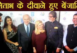 Banjamin Netanyahu is JEALOUS of Amitabh Bachchan's Twitter Followers