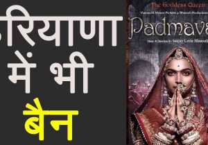 Padmaavat Row: Film BANNED by Haryana Government in State