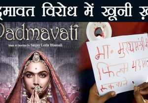 Padmaavat Row:  Rajput Organization writes letter in blood to President Kovind