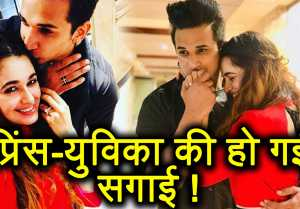 Prince Narula  Yuvika Chaudhary are ENGAGED FINALLY !!