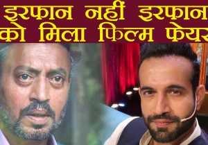 Filmfare Award 2018: Not Irffan Khan, Irfan Pathan is winner of top Award