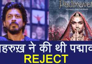 Padmaavat : Shahrukh Khan REJECTED  Sanjay Leela Bhansali's film ; Here's WHY