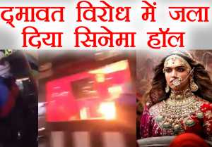 Padmavat Row: Protesters set mall on FIRE in protest; Watch Video